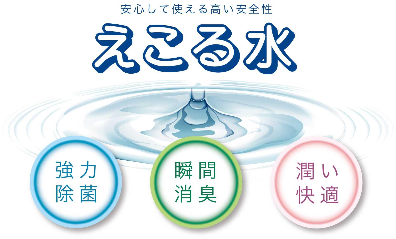 安心して使える高い安全性「えこる水」