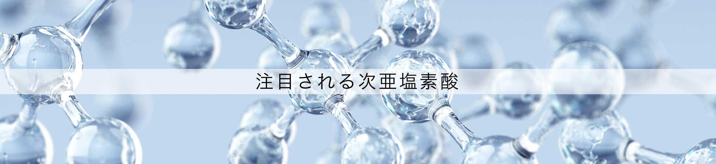 注目される次亜塩素酸
